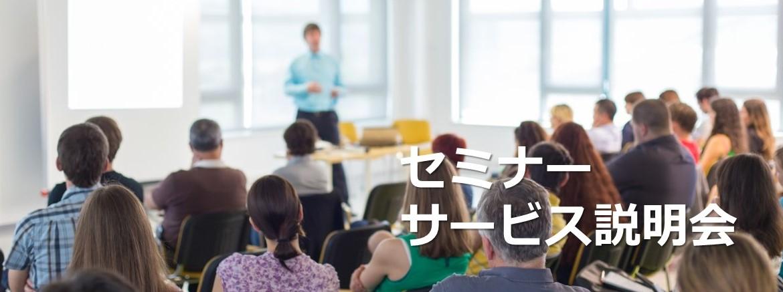 【無料】SNS運用・インフルエンサーマーケティングセミナー/個別相談・説明会申し込みページ