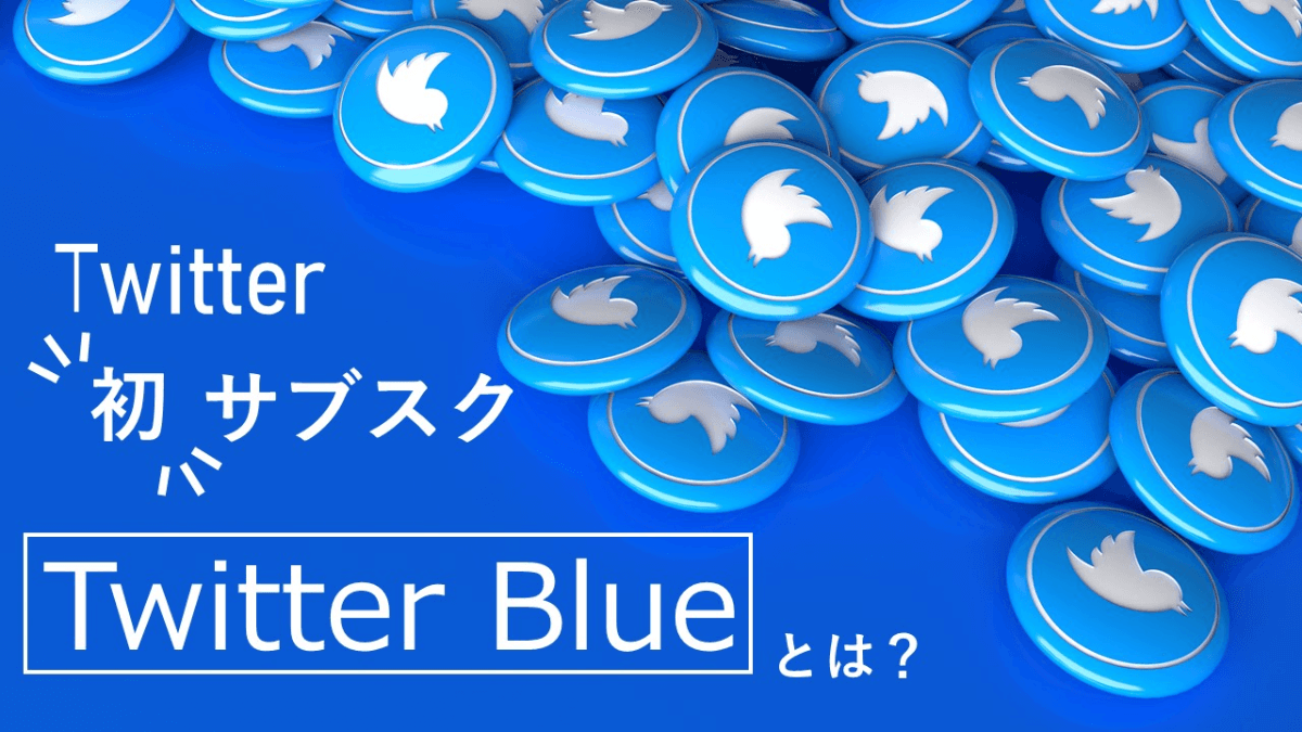 about-twitter-blue-main