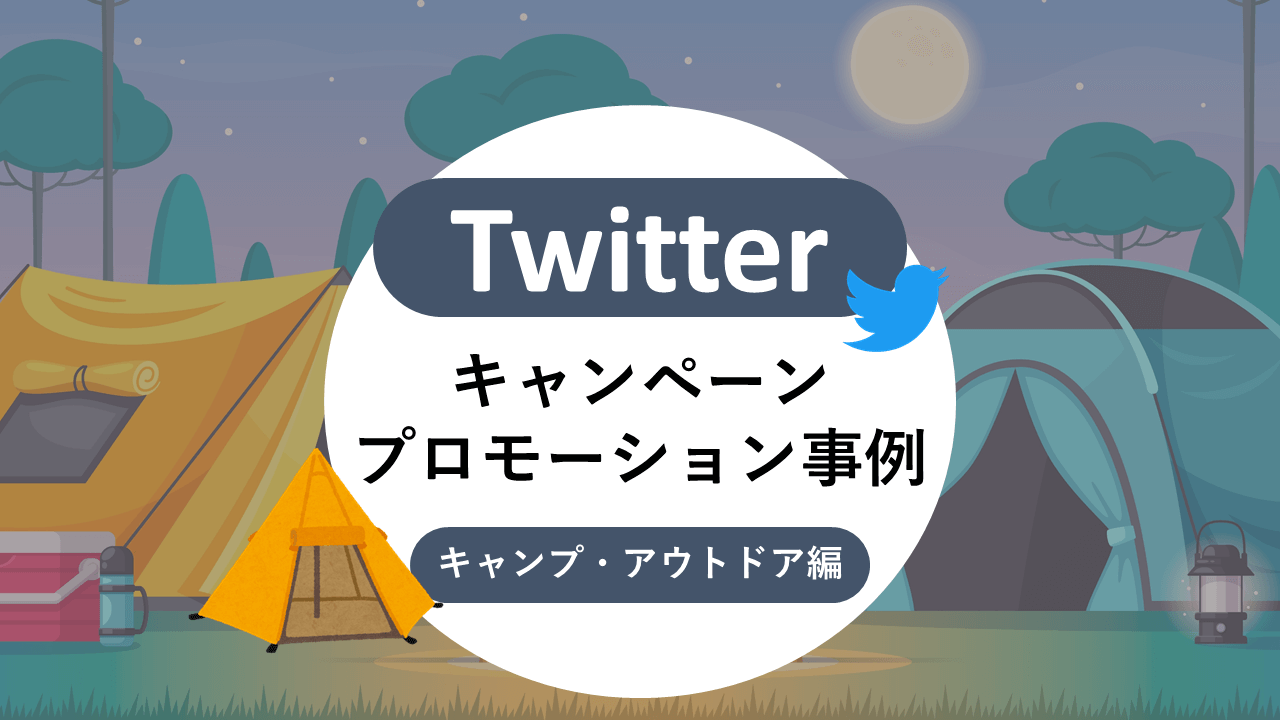 twitter-campaign-camp-outdoor-main