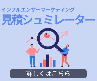banner-for-influencer-marketing-estimate