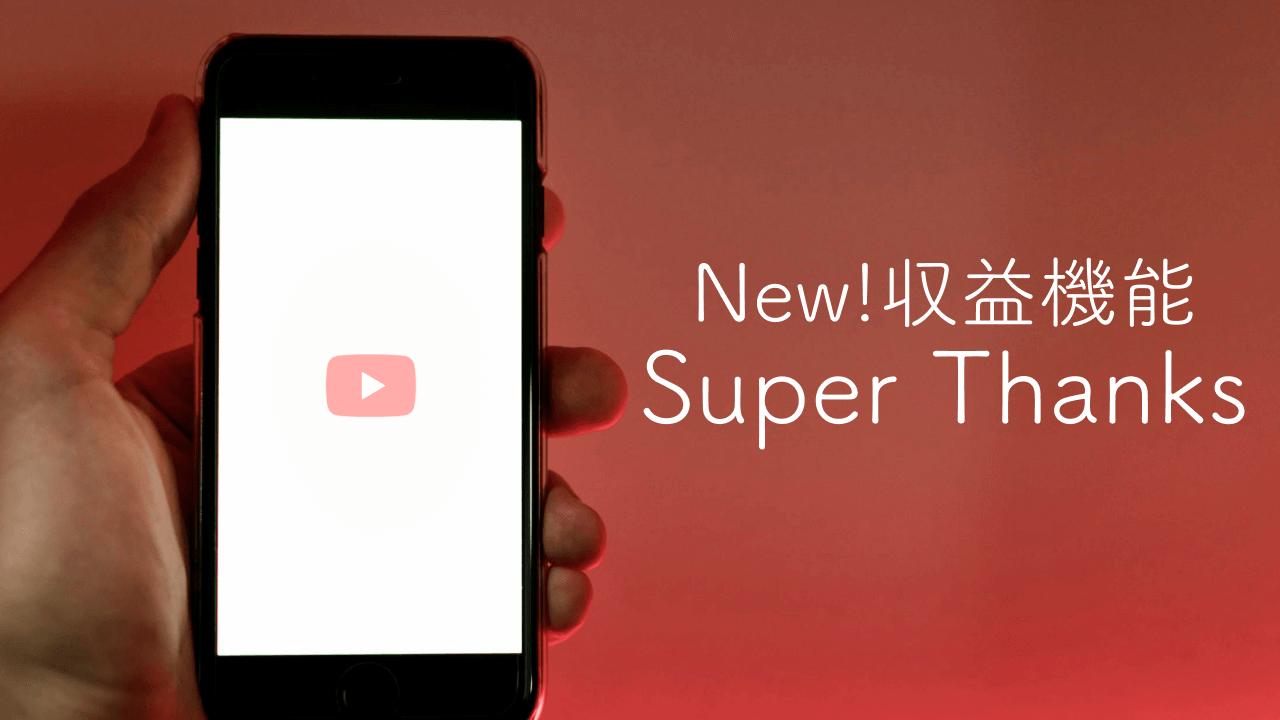 youtube_superthanks