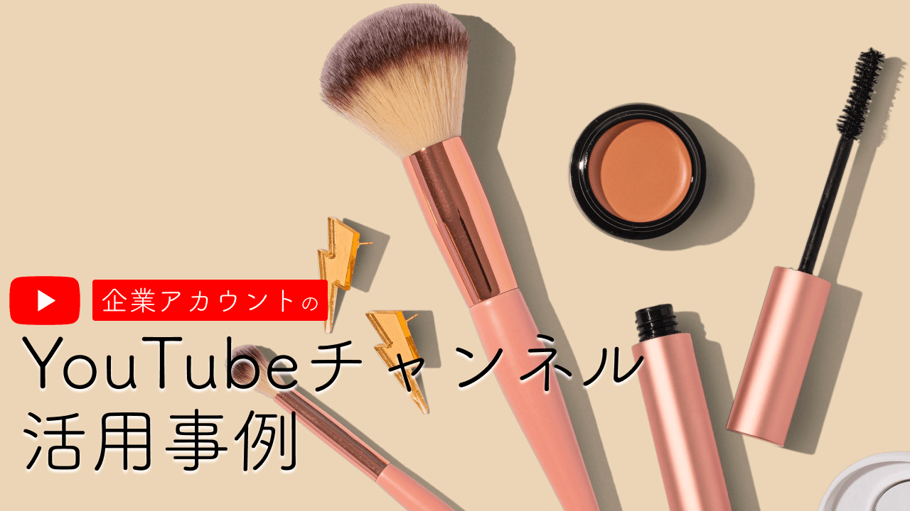 youtube-channel-cosmetics