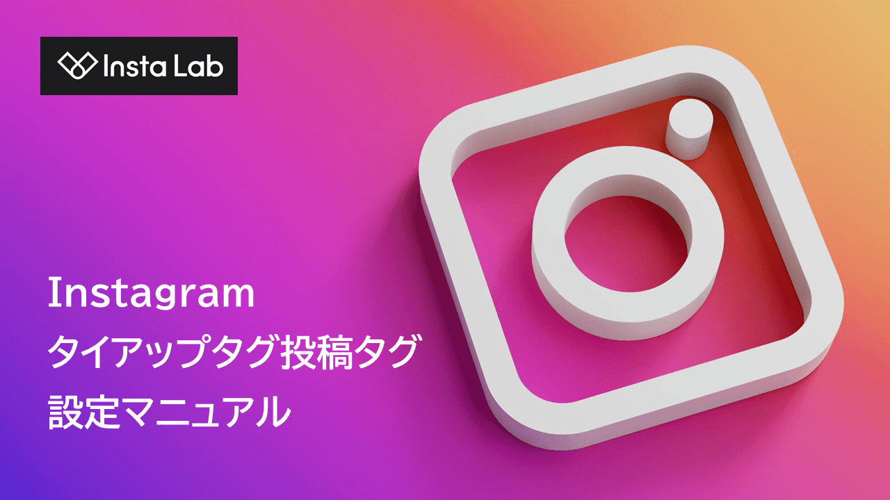 instagram-brand-content-tag-manual-1