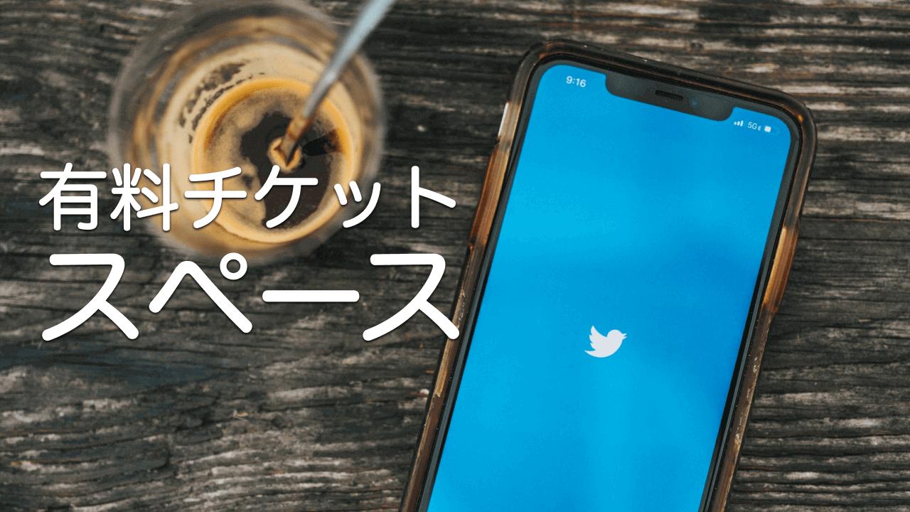 twitter-space-ticket