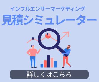 influencer-marketing-estimate-calculator-banner