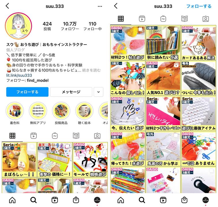 instagram-toy-influencer-suu
