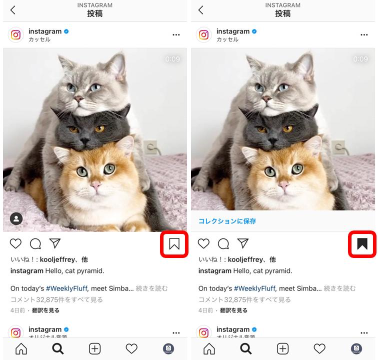 instagram-bookmark-1